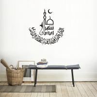 Home Supplies Foreign Trade Hot Sale Muslim Wall Sticker Carved Self-adhesive Living Room Personality Wall Decoration Re Manufactures