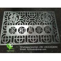 Aluminum laser cut wall panel sheet for fence decoration perforated screen panel Manufactures
