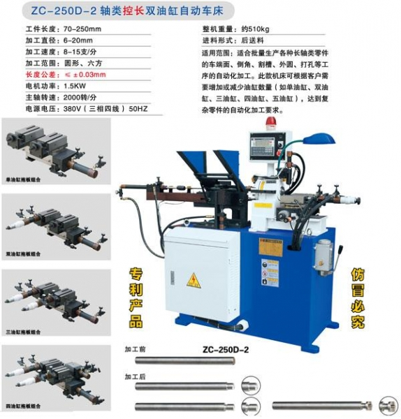 China ZC-250D-2 dual-fuel tank of a long shaft controlled automatic lathe