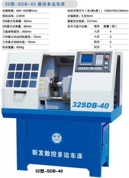 China 32-SDB-40 CNC lathe multilateral