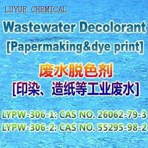 Quality LYPW-306 Wastewater decolorant [papermaking&dye print] for sale