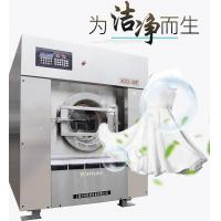 Buy cheap 30kg 50kg 70kg 100kg laundry commercial washing machine for dry clean shop from wholesalers